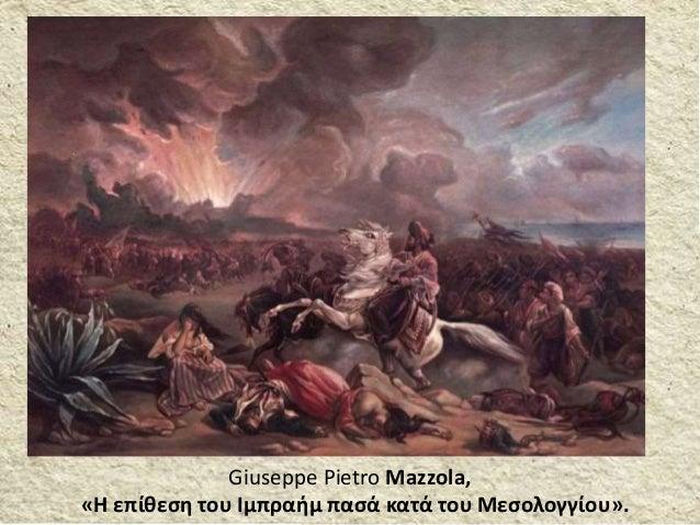 Giuseppe Pietro Mazzola, «Η επίθεση του Ιμπραήμ πασά κατά του Μεσολογγίου».