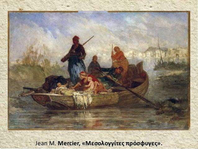 Jean M. Mercier, «Μεσολογγίτες πρόσφυγες».