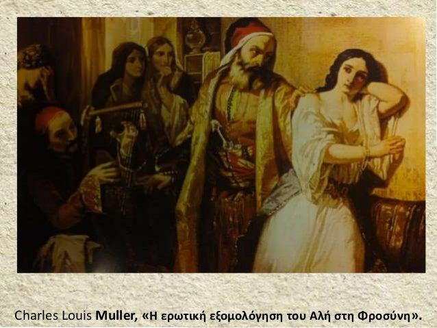 Charles Louis Muller, «Η ερωτική εξομολόγηση του Αλή στη Φροσύνη».