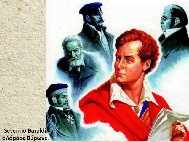 Severino Baraldi, «Λόρδος Βύρων».