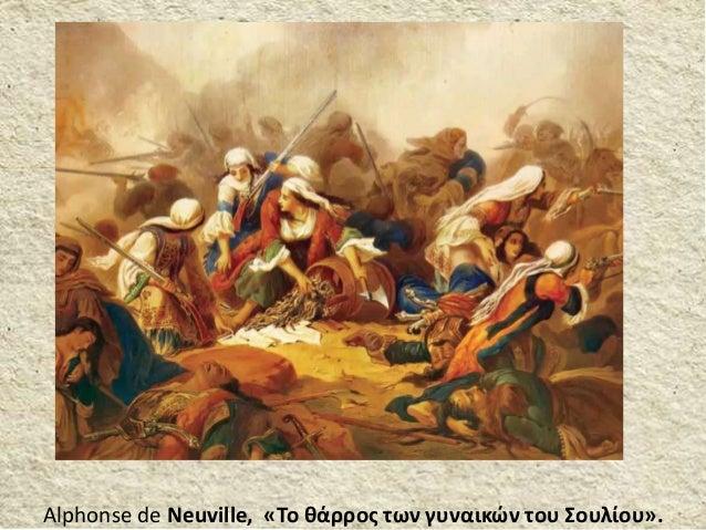 Alphonse de Neuville, «Το θάρρος των γυναικών του Σουλίου».