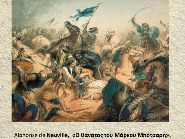 Alphonse de Neuville, «Ο θάνατος του Μάρκου Μπότσαρη».