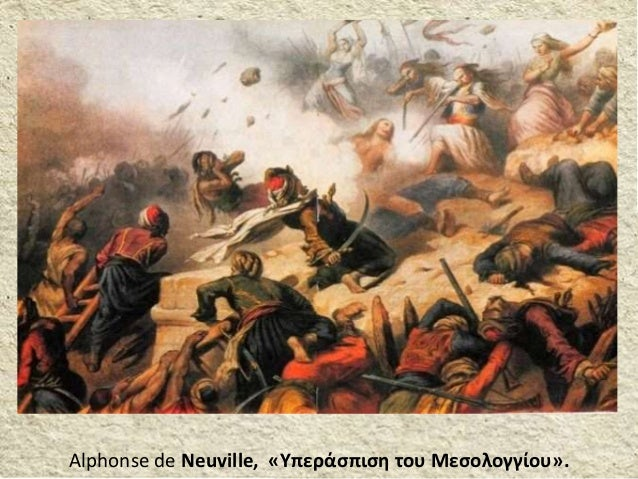 Alphonse de Neuville, «Υπεράσπιση του Μεσολογγίου».