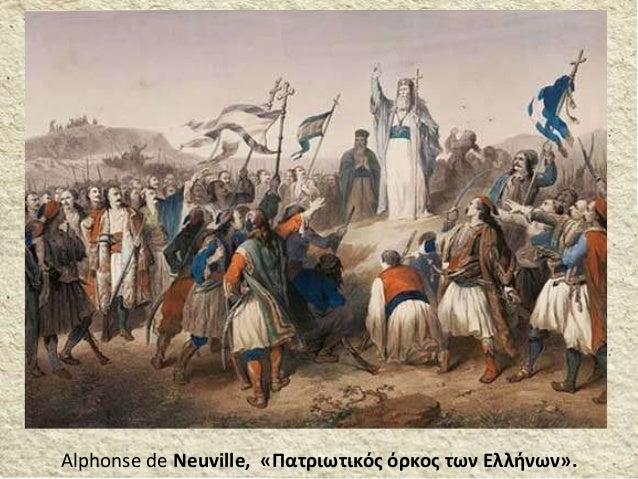 Alphonse de Neuville, «Πατριωτικός όρκος των Ελλήνων».