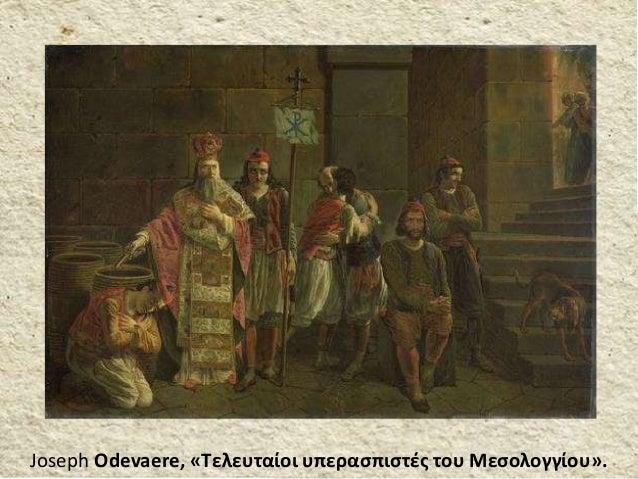 Joseph Odevaere, «Τελευταίοι υπερασπιστές του Μεσολογγίου».