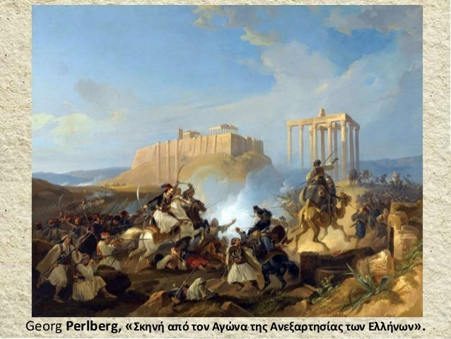 Georg Perlberg, «Σκηνή από τον Αγώνα της Ανεξαρτησίας των Ελλήνων».