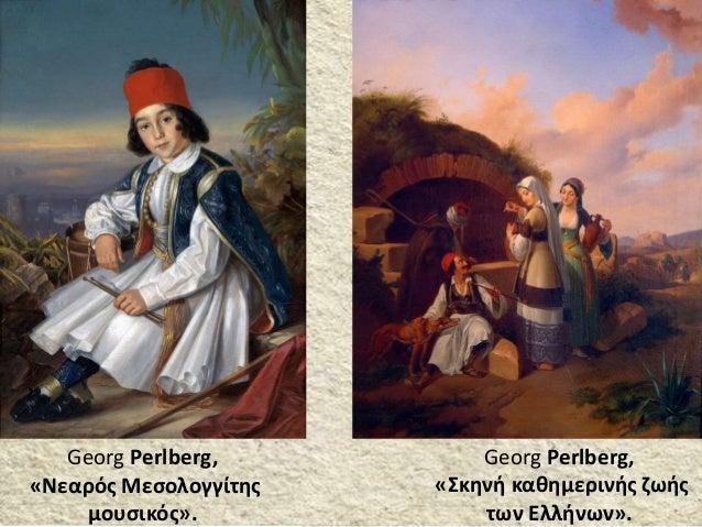 Georg Perlberg, «Σκηνή καθημερινής ζωής των Ελλήνων». Georg Perlberg, «Νεαρός Μεσολογγίτης μουσικός».