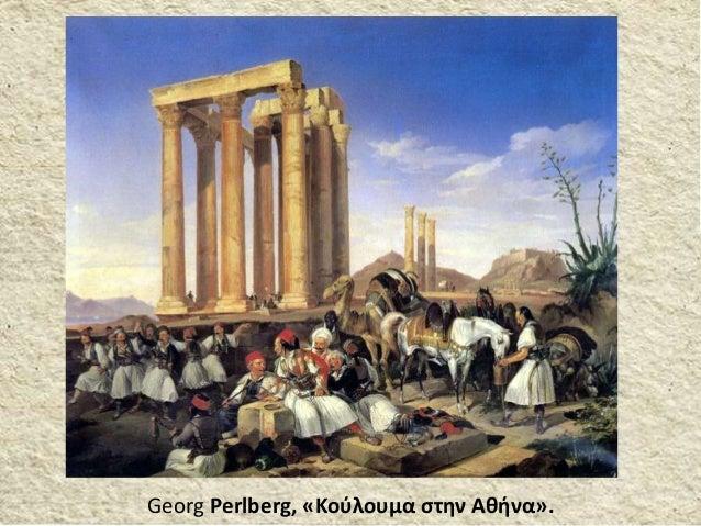 Georg Perlberg, «Κούλουμα στην Αθήνα».