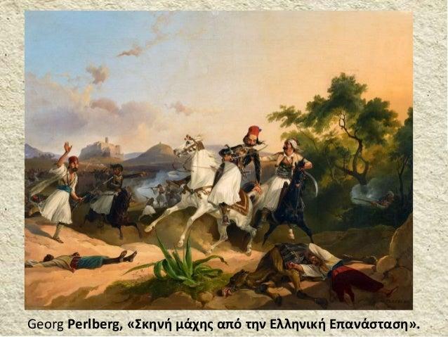 Georg Perlberg, «Σκηνή μάχης από την Ελληνική Επανάσταση».