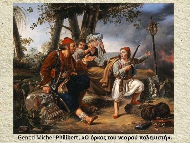 Genod Michel-Philibert, «Ο όρκος του νεαρού πολεμιστή».