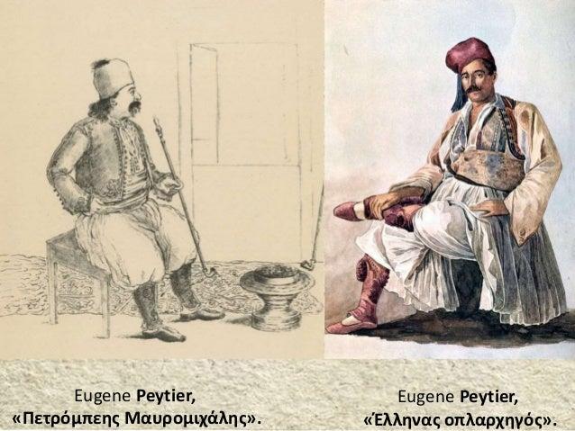 Eugene Peytier, «Πετρόμπεης Μαυρομιχάλης». Eugene Peytier, «Έλληνας οπλαρχηγός».