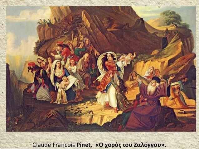 Claude Francois Pinet, «Ο χορός του Ζαλόγγου».