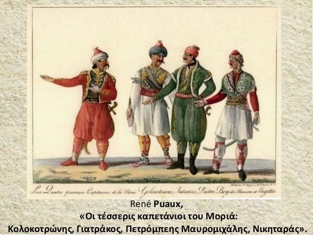 René Puaux, «Οι τέσσερις καπετάνιοι του Μοριά: Κολοκοτρώνης, Γιατράκος, Πετρόμπεης Μαυρομιχάλης, Νικηταράς».