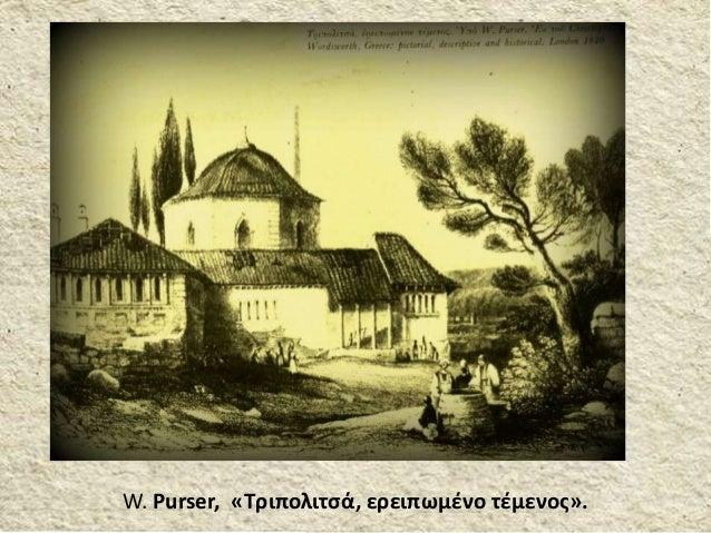 W. Purser, «Τριπολιτσά, ερειπωμένο τέμενος».