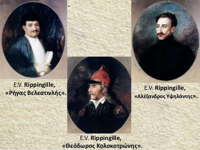 E.V. Rippingille, «Ρήγας Βελεστινλής». E.V. Rippingille, «Αλέξανδρος Υψηλάντης». E.V. Rippingille, «Θεόδωρος Κολοκοτρώνης».