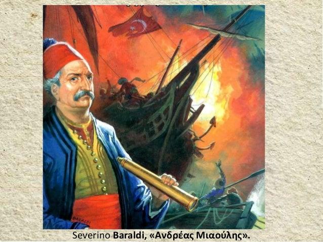 Severino Baraldi, «Ανδρέας Μιαούλης».