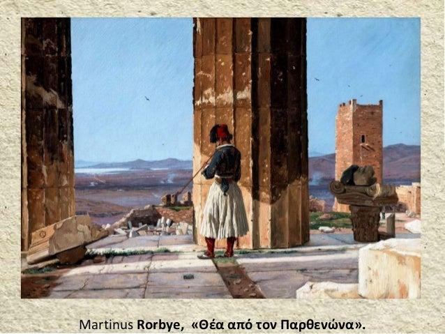 Martinus Rorbye, «Θέα από τον Παρθενώνα».