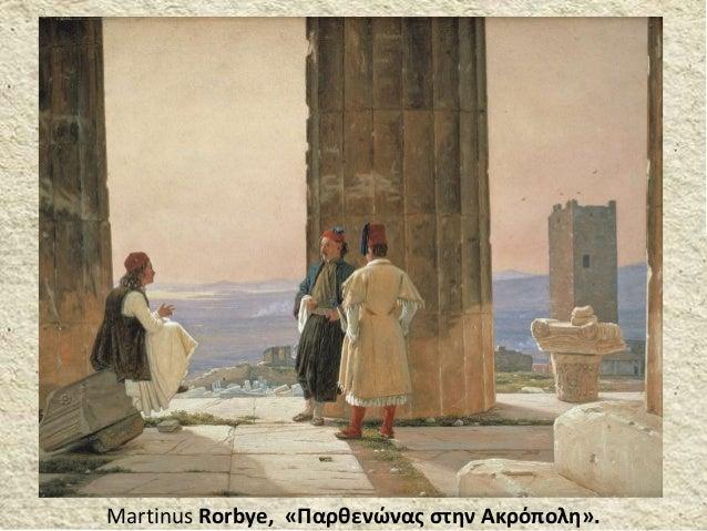 Martinus Rorbye, «Παρθενώνας στην Ακρόπολη».