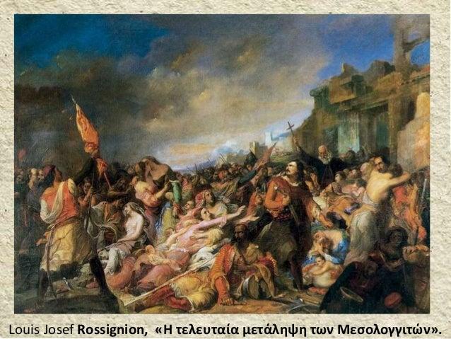 Louis Josef Rossignion, «Η τελευταία μετάληψη των Μεσολογγιτών».