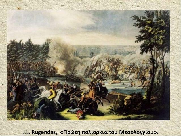 J.L. Rugendas, «Πρώτη πολιορκία του Μεσολογγίου».