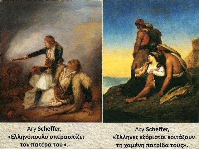 Ary Scheffer, «Έλληνες εξόριστοι κοιτάζουν τη χαμένη πατρίδα τους». Ary Scheffer, «Ελληνόπουλο υπερασπίζει τον πατέρα του».