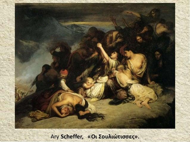 Ary Scheffer, «Οι Σουλιώτισσες».