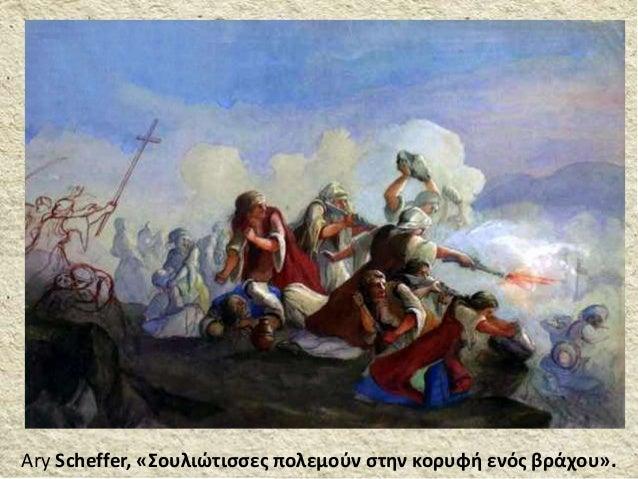 Ary Scheffer, «Σουλιώτισσες πολεμούν στην κορυφή ενός βράχου».