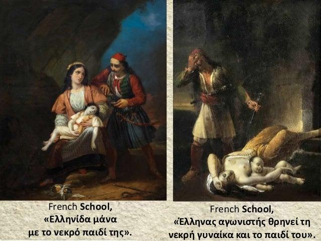 French School, «Έλληνας αγωνιστής θρηνεί τη νεκρή γυναίκα και το παιδί του». French School, «Ελληνίδα μάνα με το νεκρό παι...