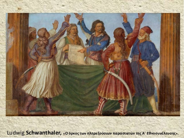 Ludwig Schwanthaler, «Ο όρκος των πληρεξούσιων παραστατών της Α΄ Εθνοσυνέλευσης».