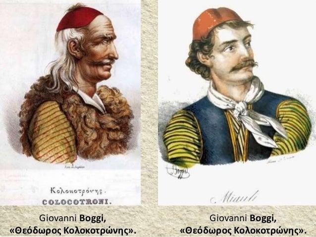 Giovanni Boggi, «Θεόδωρος Κολοκοτρώνης». Giovanni Boggi, «Θεόδωρος Κολοκοτρώνης».