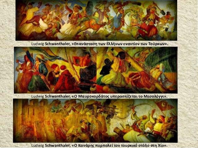 Ludwig Schwanthaler, «Ο Κανάρης πυρπολεί τον τουρκικό στόλο στη Χίο». Ludwig Schwanthaler, «Ο Μαυροκορδάτος υπερασπίζεται ...