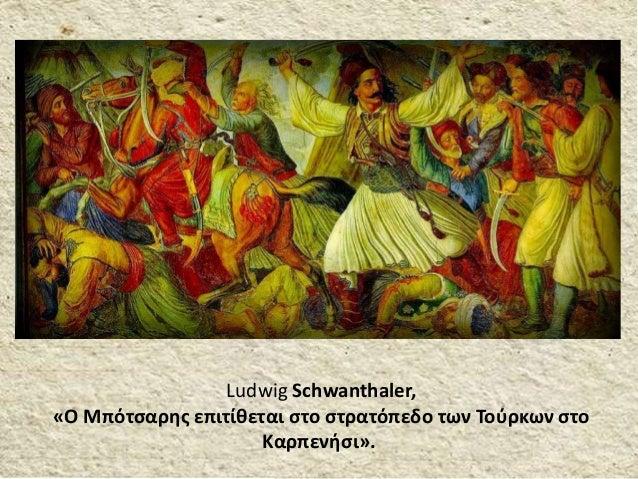 Ludwig Schwanthaler, «Ο Μπότσαρης επιτίθεται στο στρατόπεδο των Τούρκων στο Καρπενήσι».