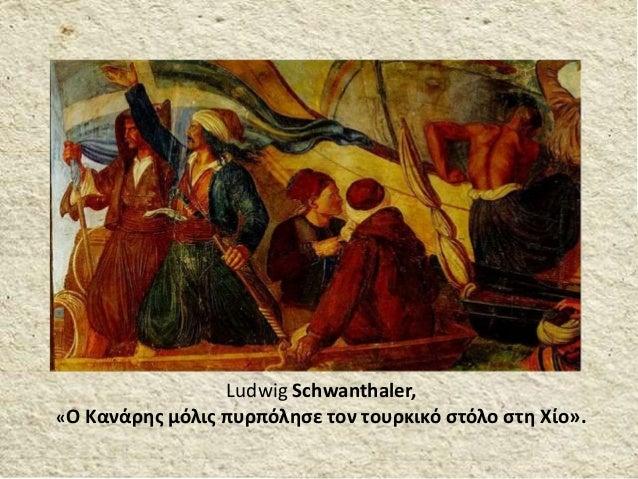 Ludwig Schwanthaler, «Ο Κανάρης μόλις πυρπόλησε τον τουρκικό στόλο στη Χίο».