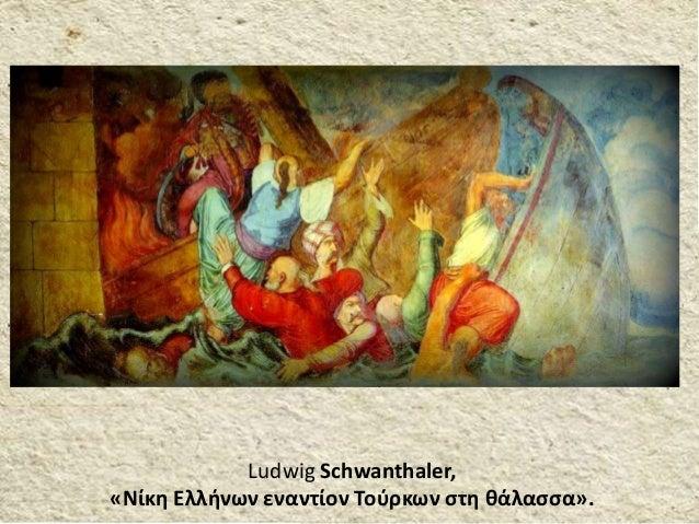 Ludwig Schwanthaler, «Νίκη Ελλήνων εναντίον Τούρκων στη θάλασσα».