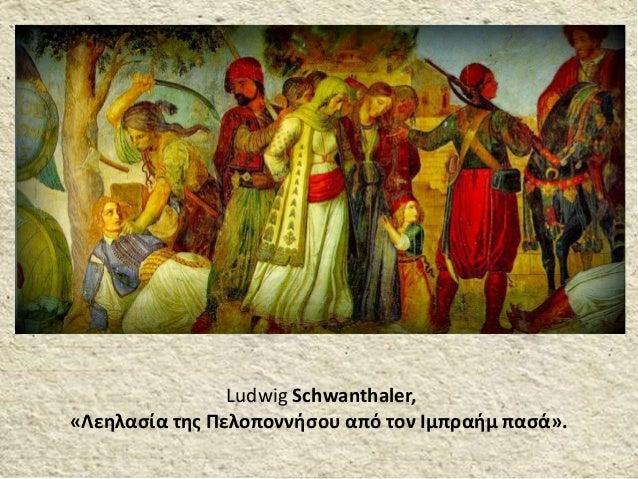Ludwig Schwanthaler, «Λεηλασία της Πελοποννήσου από τον Ιμπραήμ πασά».