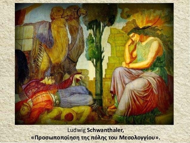 Ludwig Schwanthaler, «Προσωποποίηση της πόλης του Μεσολογγίου».