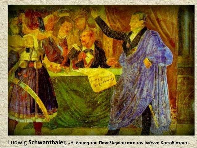 Ludwig Schwanthaler, «Η ίδρυση του Πανελληνίου από τον Ιωάννη Καποδίστρια».