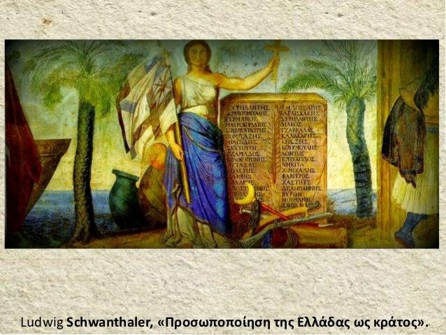 Ludwig Schwanthaler, «Προσωποποίηση της Ελλάδας ως κράτος».