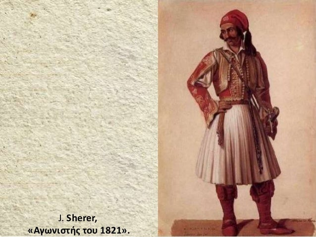 J. Sherer, «Αγωνιστής του 1821».