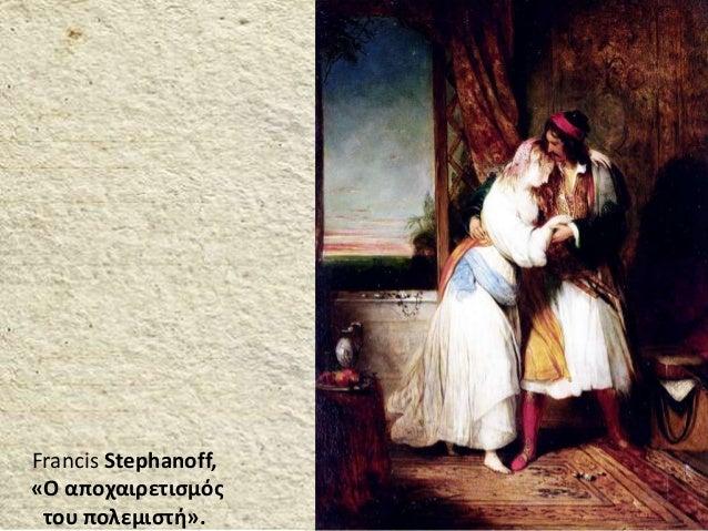 Francis Stephanoff, «O αποχαιρετισμός του πολεμιστή».