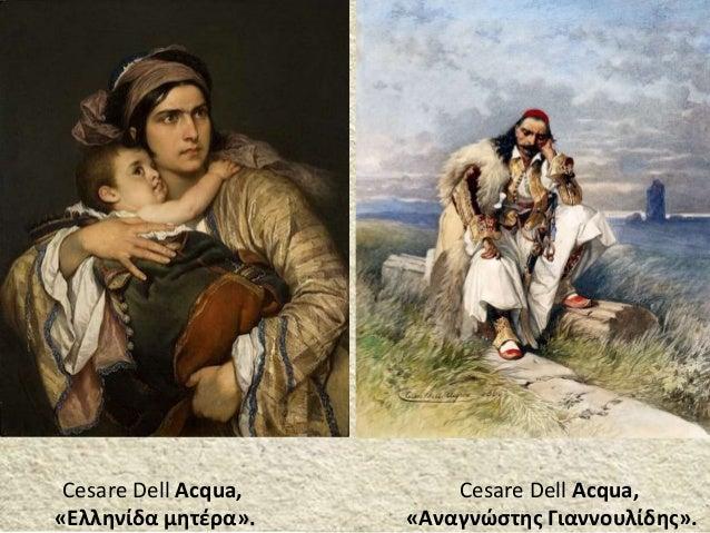 Cesare Dell Acqua, «Ελληνίδα μητέρα». Cesare Dell Acqua, «Αναγνώστης Γιαννουλίδης».