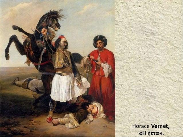 Horace Vernet, «Η ήττα».
