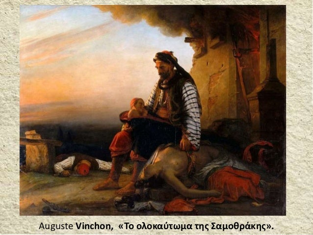 Auguste Vinchon, «Το ολοκαύτωμα της Σαμοθράκης».
