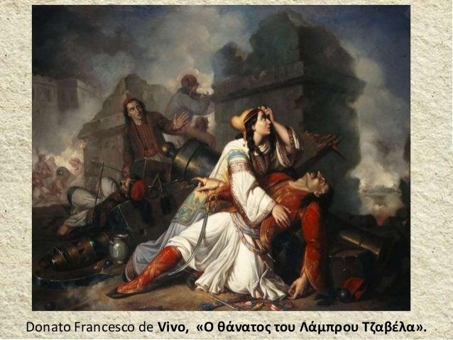 – Donato Francesco de Vivo, «Ο θάνατος του Λάμπρου Τζαβέλα».