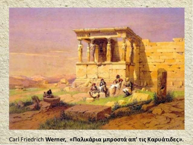 Carl Friedrich Werner, «Παλικάρια μπροστά απ' τις Καρυάτιδες».