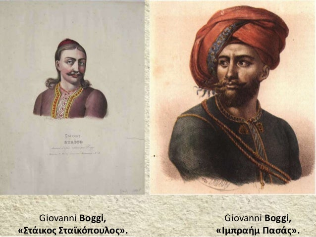 Giovanni Boggi, «Ιμπραήμ Πασάς». Giovanni Boggi, «Στάικος Σταϊκόπουλος».