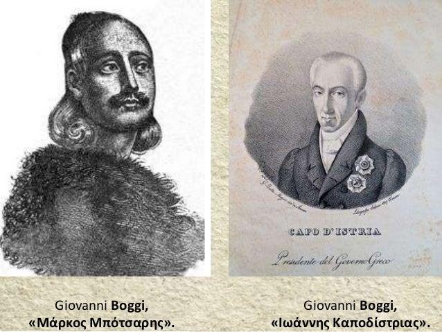 Giovanni Boggi, «Μάρκος Μπότσαρης». Giovanni Boggi, «Ιωάννης Καποδίστριας».