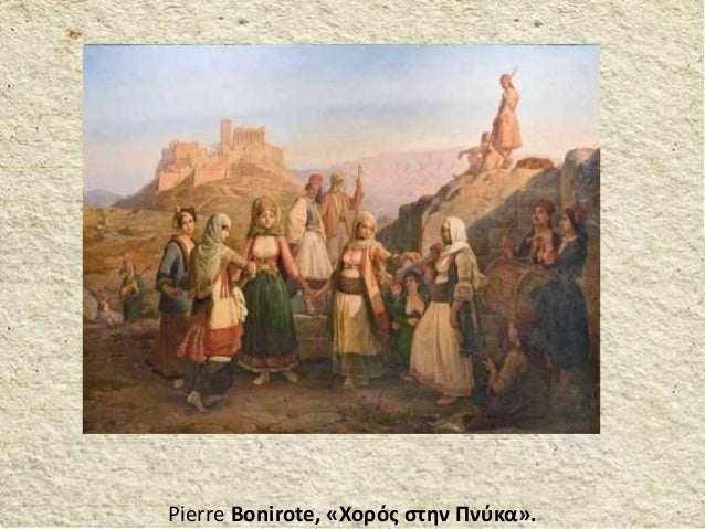 Pierre Bonirote, «Χορός στην Πνύκα».