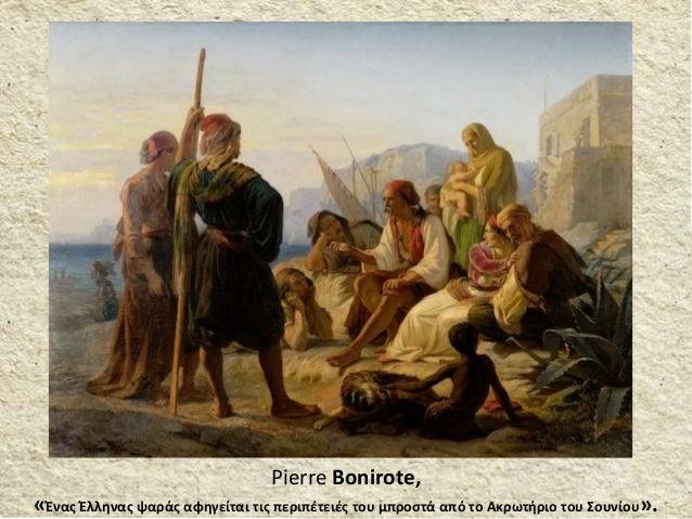 Pierre Bonirote, «Ένας Έλληνας ψαράς αφηγείται τις περιπέτειές του μπροστά από το Ακρωτήριο του Σουνίου».
