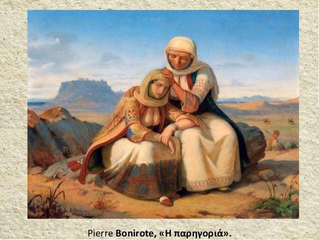 Pierre Bonirote, «Η παρηγοριά».